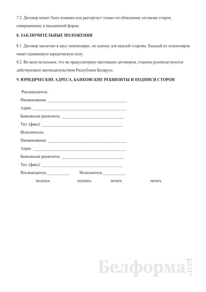 Договор на размещение рекламного материала. Страница 4