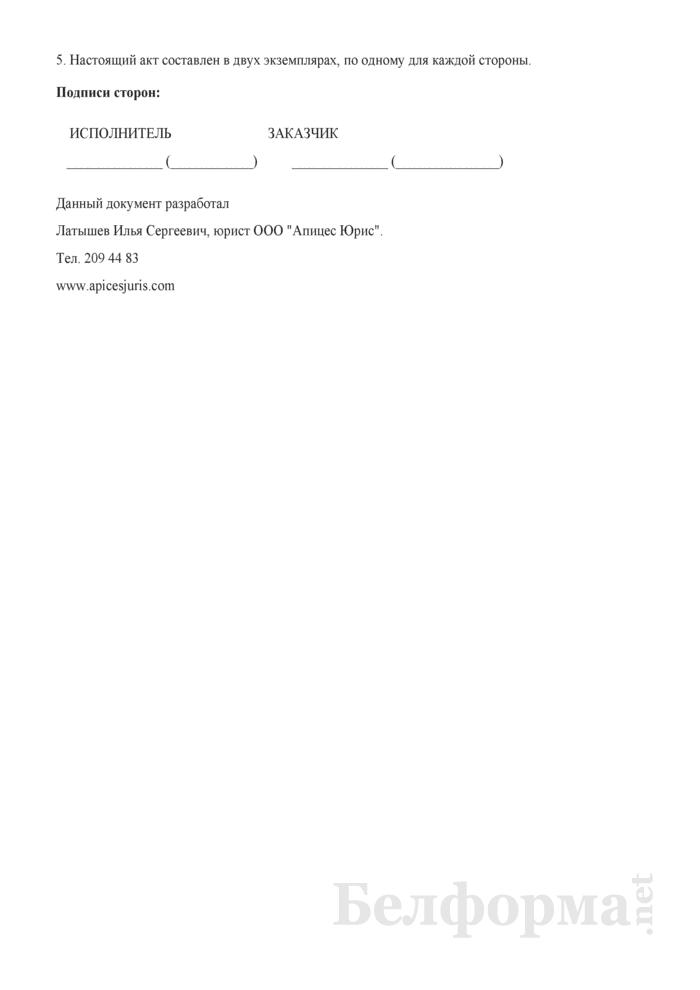 Договор на размещение рекламы. Страница 5