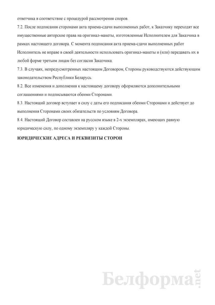 Договор на разработку оригинал-макета. Страница 3