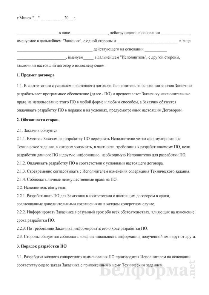 Договор на разработку программного обеспечения. Страница 1