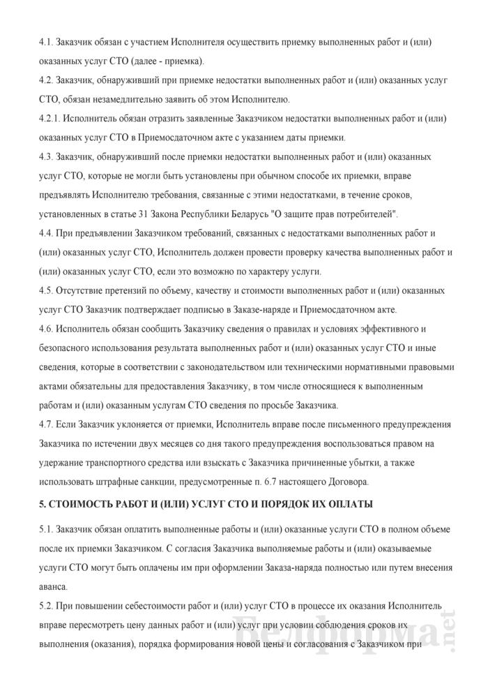 Договор на ремонт и техническое обслуживание транспортного средства физического лица. Страница 7