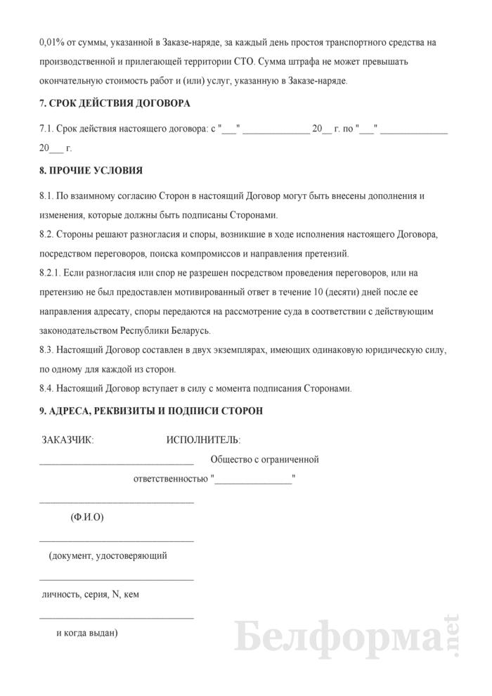 Договор на ремонт и техническое обслуживание транспортного средства физического лица. Страница 9