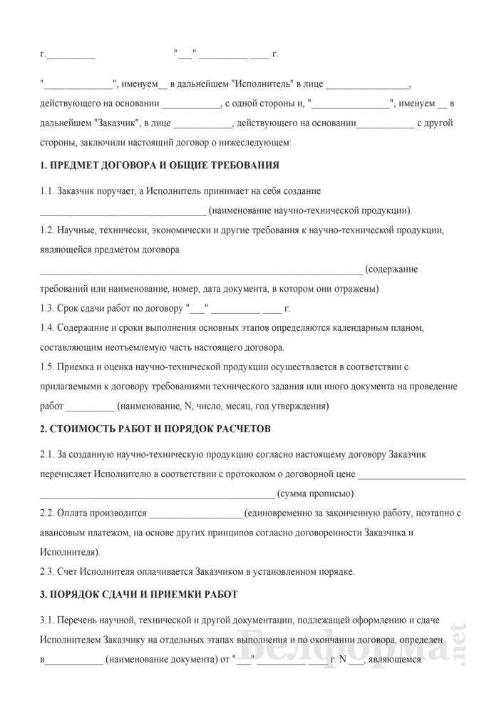 Договор на создание научно-технической продукции (вариант). Страница 1