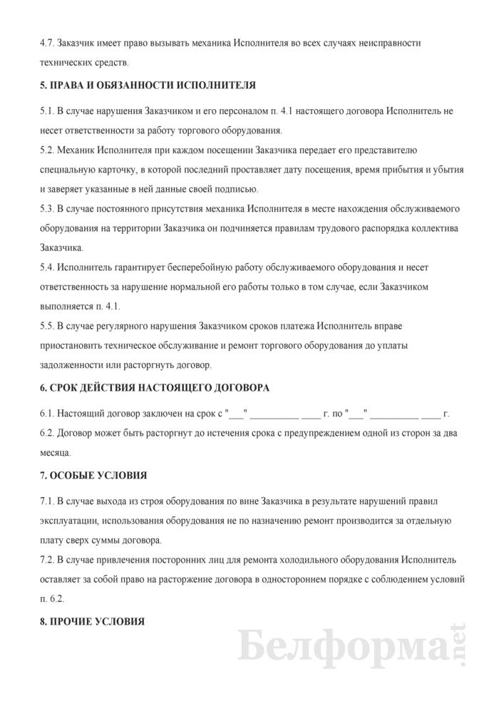 Договор на техническое обслуживание и ремонт торгового оборудования. Страница 3