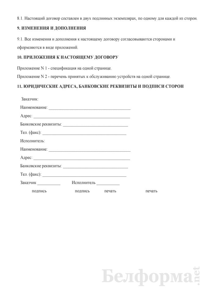 Договор на техническое обслуживание и ремонт торгового оборудования. Страница 4
