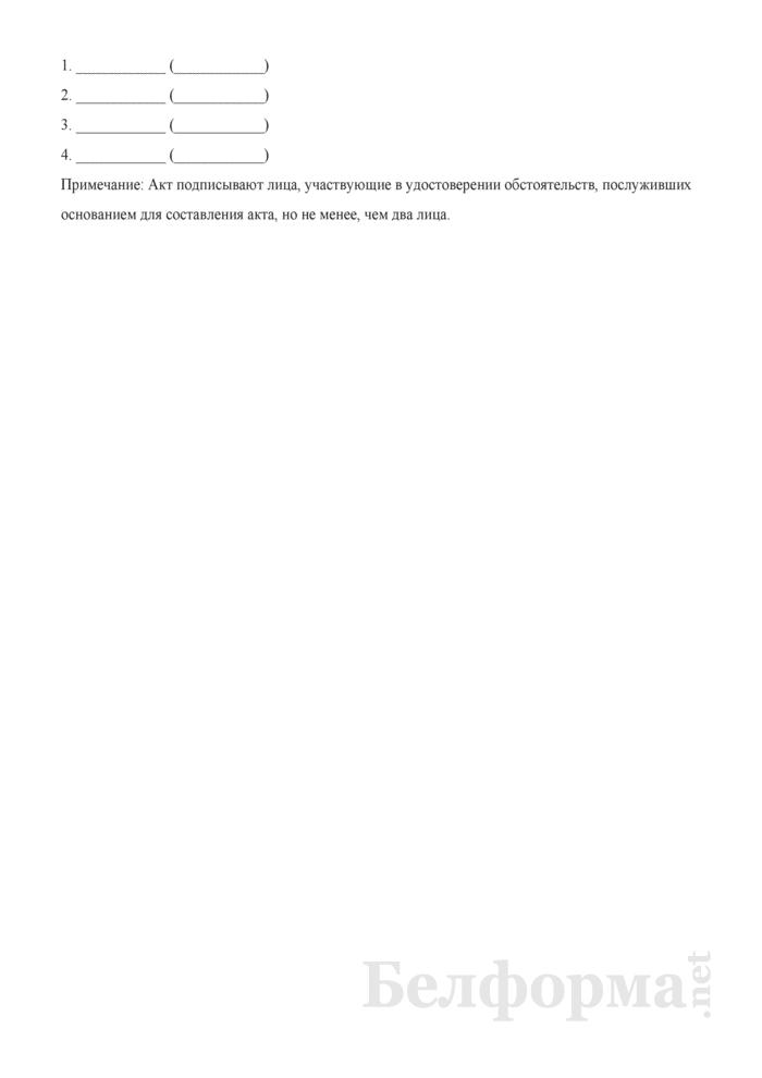 Договор на транспортно-экспедиционное обслуживание (примерная форма). Страница 10