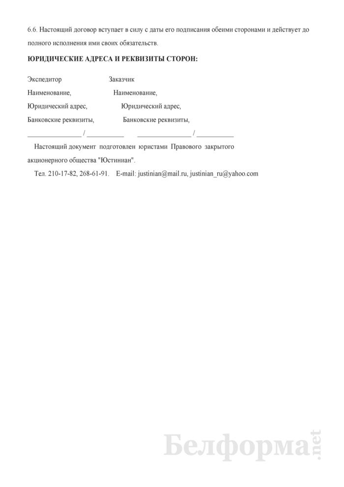 Договор на транспортно-экспедиционное обслуживание (вариант). Страница 5