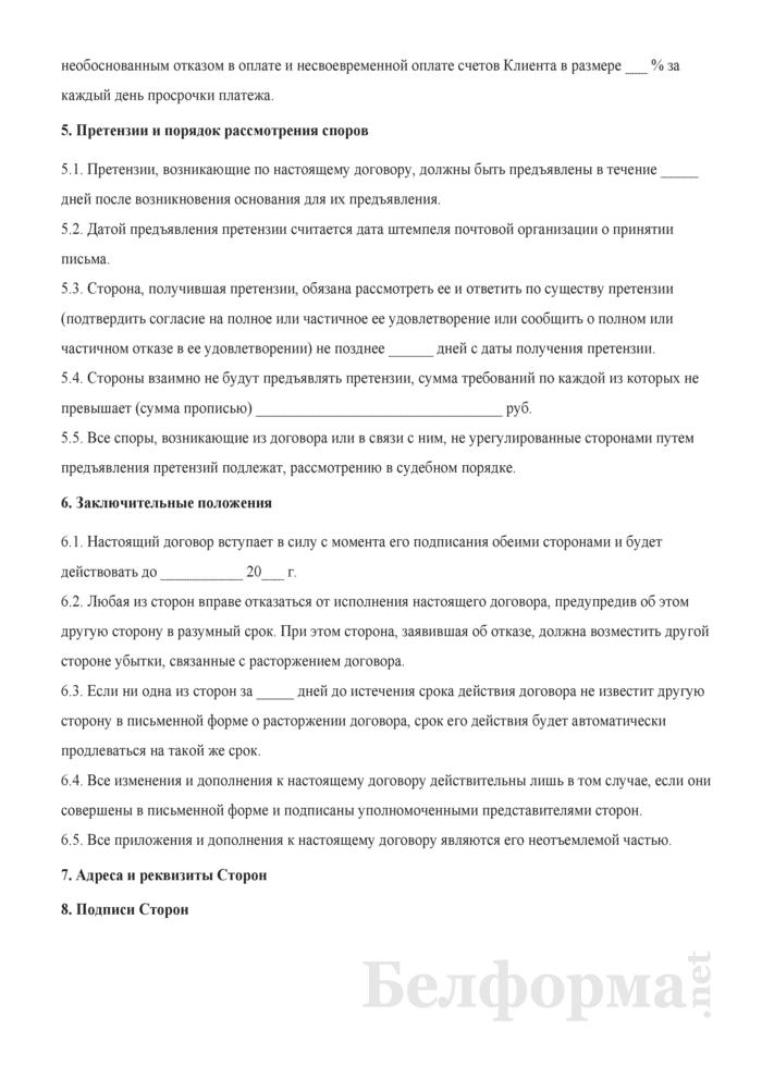 Договор на транспортно-экспедиторское обслуживание. Страница 4
