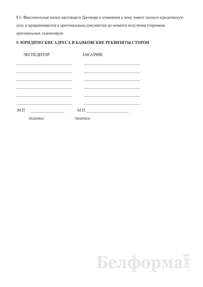 Договор на транспортно-экспедиторское обслуживание при комбинированных перевозках экспортно-импортных и транзитных грузов. Страница 11
