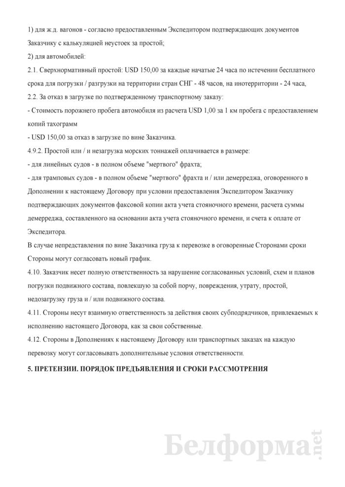 Договор на транспортно-экспедиторское обслуживание при комбинированных перевозках экспортно-импортных и транзитных грузов. Страница 8