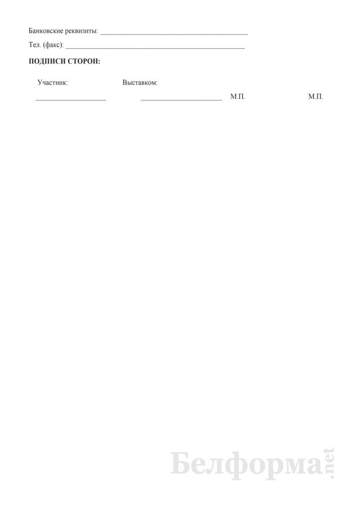 Договор на участие в выставке. Страница 4