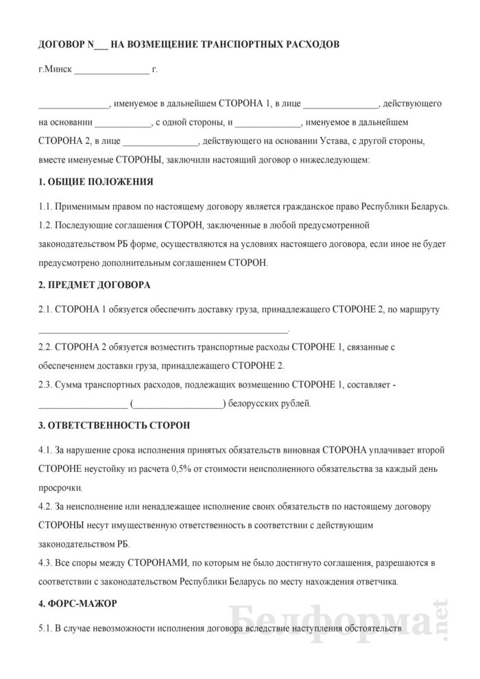 Договор на возмещение транспортных расходов. Страница 1