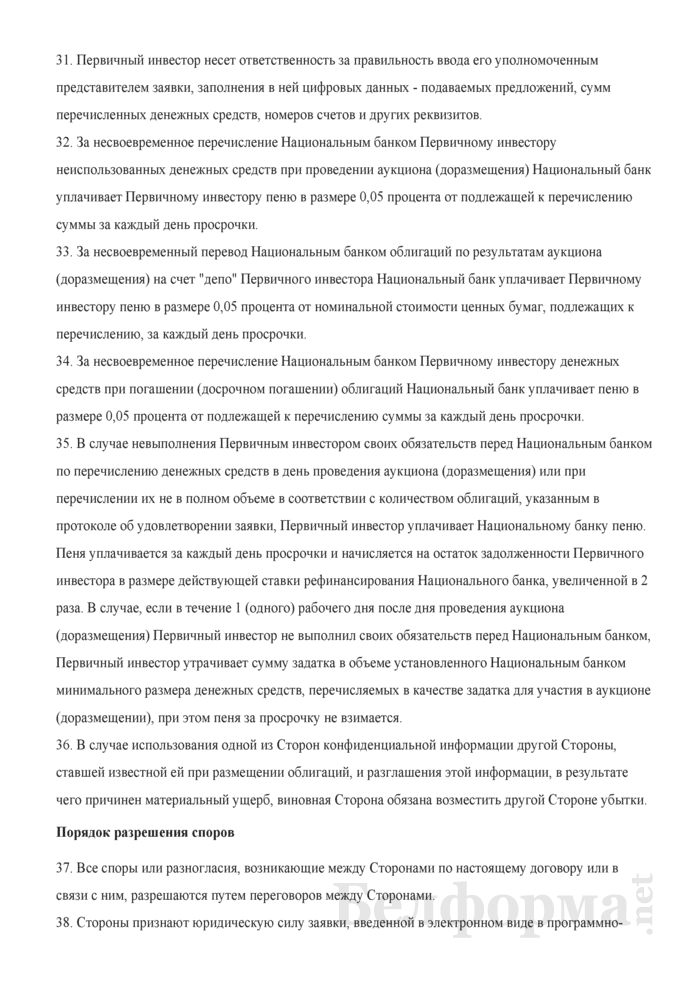 Договор на выполнение функций Первичного инвестора краткосрочных облигаций Национального банка Республики Беларусь. Страница 5