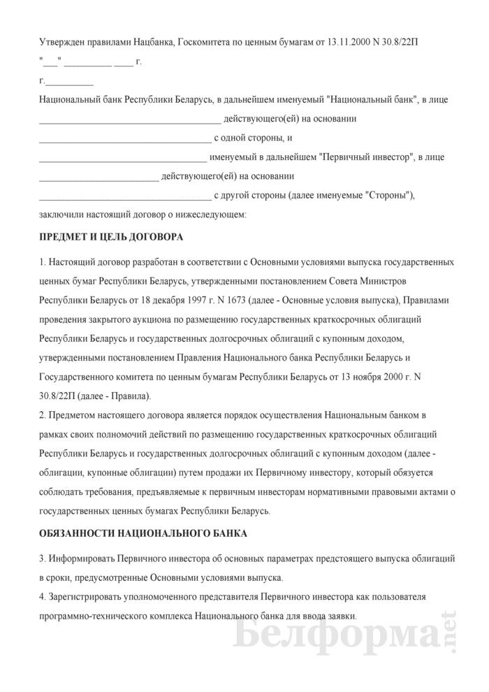 Договор на выполнение функций первичного инвестора государственных краткосрочных облигаций Республики Беларусь и государственных долгосрочных облигаций с купонным доходом. Страница 1