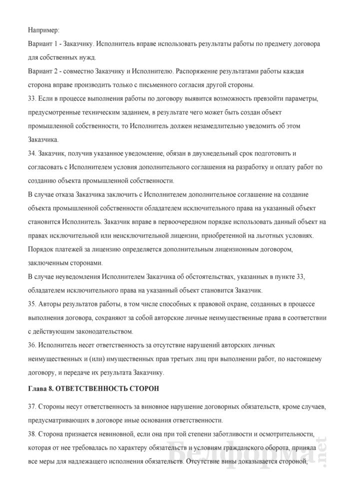 Договор на выполнение научно-исследовательских, опытно-конструкторских и опытно-технологических работ. Страница 6