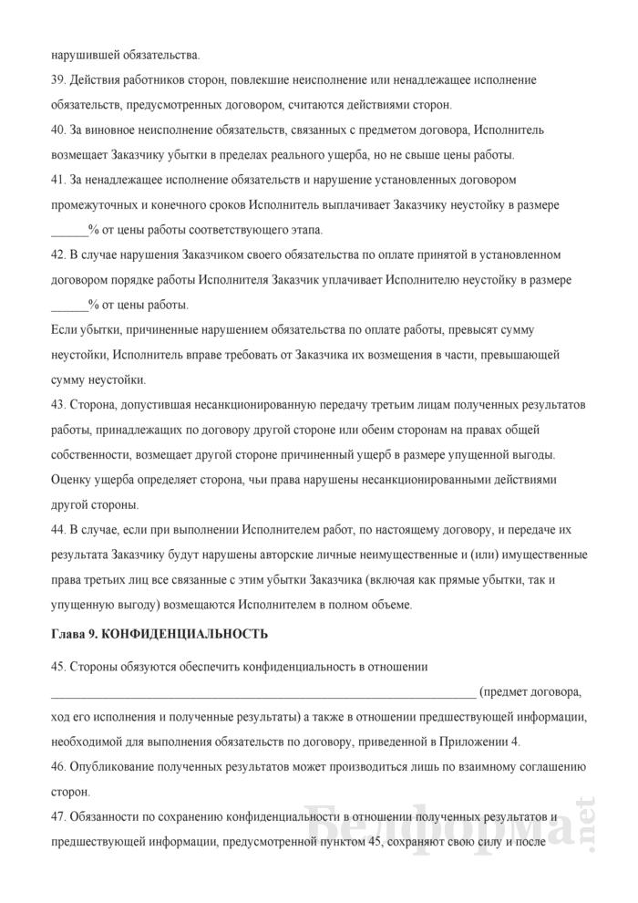 Договор на выполнение научно-исследовательских, опытно-конструкторских и опытно-технологических работ. Страница 7