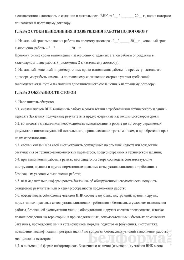 Договор на выполнение научно-исследовательских, опытно-конструкторских и технологических работ. Страница 2