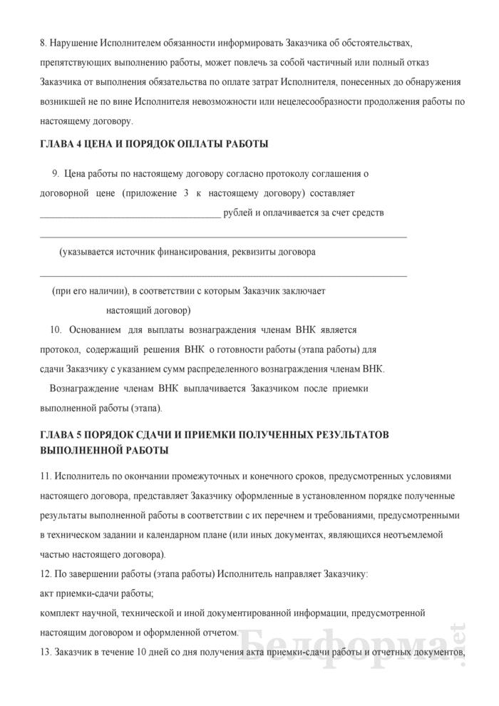 Договор на выполнение научно-исследовательских, опытно-конструкторских и технологических работ. Страница 4