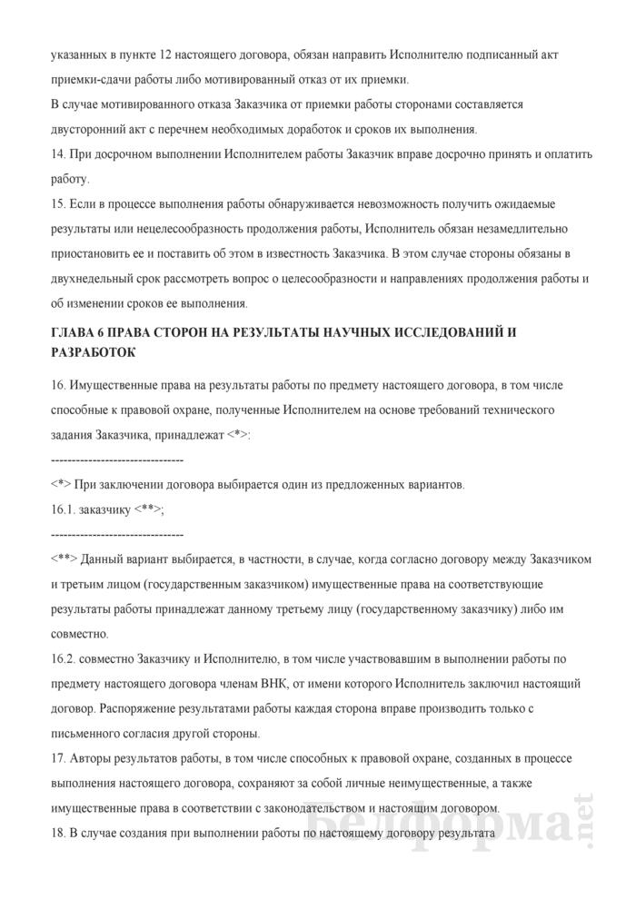 Договор на выполнение научно-исследовательских, опытно-конструкторских и технологических работ. Страница 5