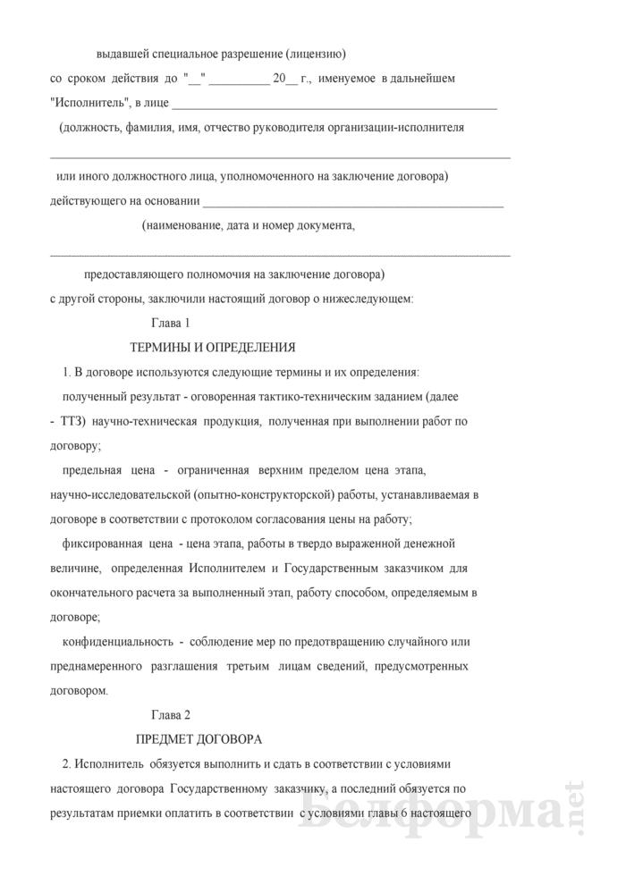 Договор на выполнение научно-исследовательской (опытно-конструкторской) работы. Страница 2
