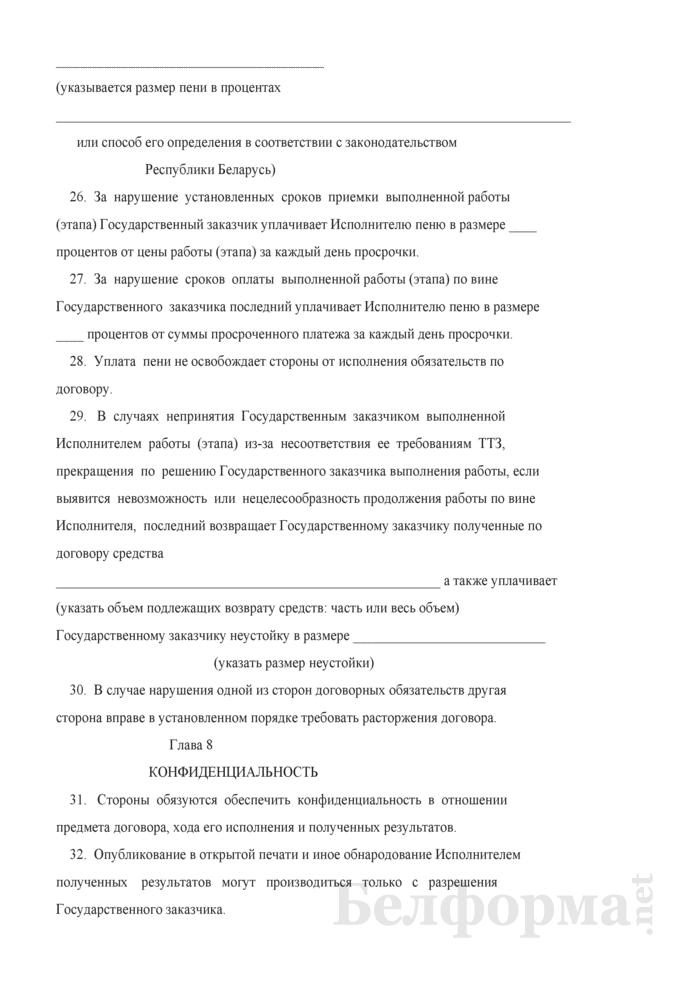 Договор на выполнение научно-исследовательской (опытно-конструкторской) работы. Страница 11