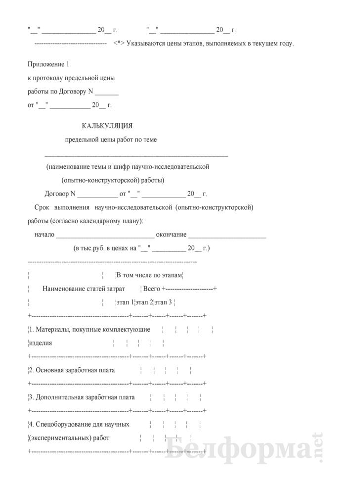 Договор на выполнение научно-исследовательской (опытно-конструкторской) работы. Страница 17