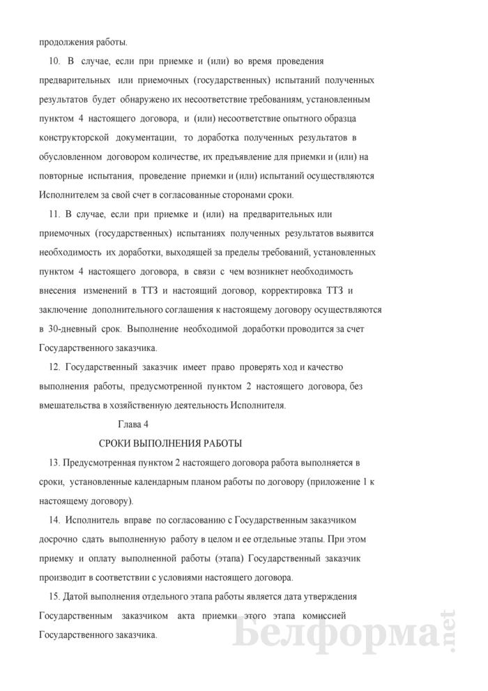 Договор на выполнение научно-исследовательской (опытно-конструкторской) работы. Страница 5