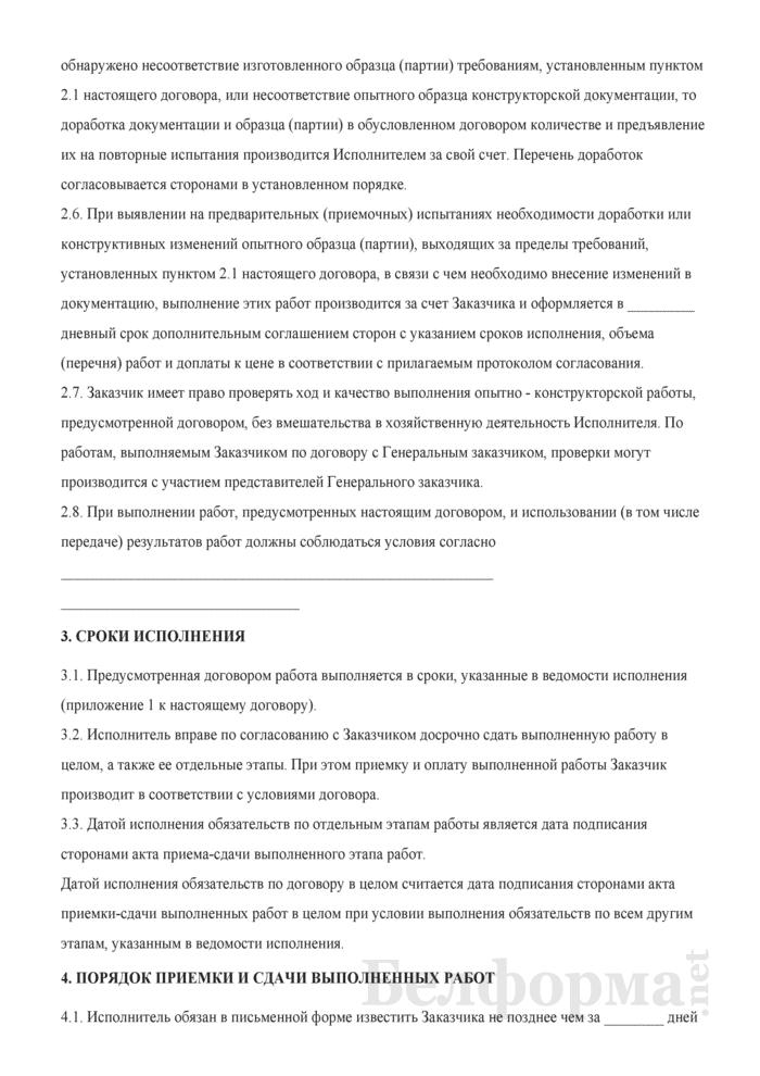 Договор на выполнение опытно-конструкторской работы. Страница 2