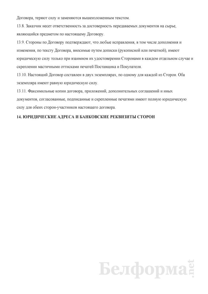 Договор на выполнение работ по изготовлению продукции из давальческого сырья и хранения готовой продукции. Страница 9