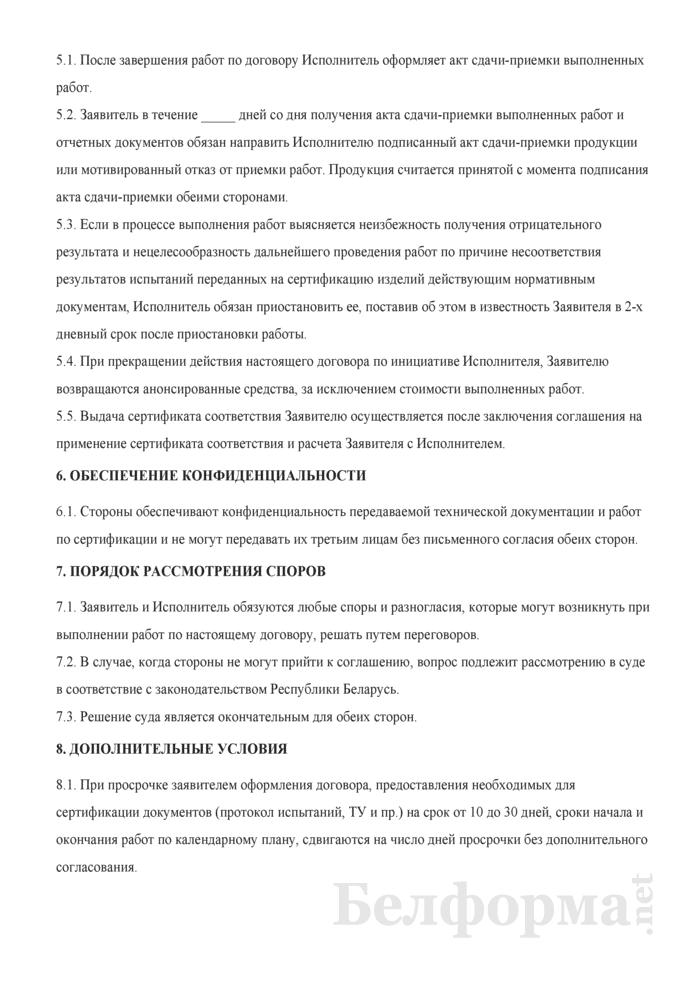 Договор на выполнение работ по сертификации. Страница 3
