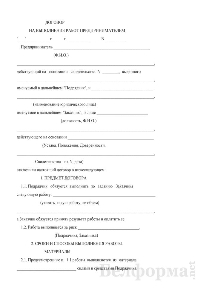 Договор на выполнение работ предпринимателем. Страница 1