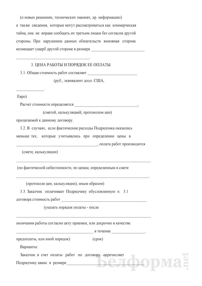 Договор на выполнение работ предпринимателем. Страница 3