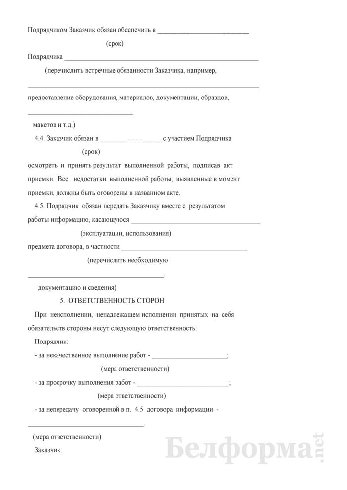 Договор на выполнение работ предпринимателем. Страница 5