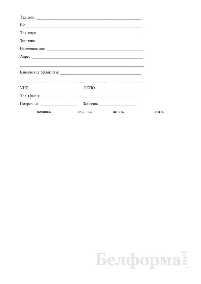 Договор на выполнение работ предпринимателем. Страница 7