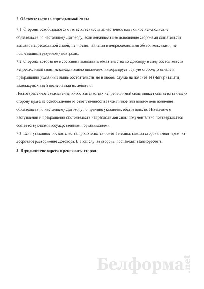 Договор на выполнение шефмонтажных работ (Образец). Страница 5