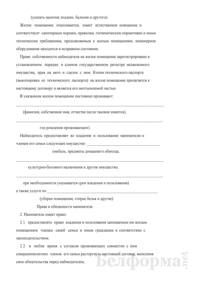 жилищный кодекс договор найма жилого помещения