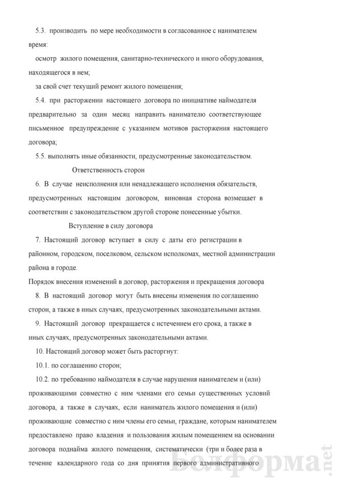 Договор найма жилого помещения частного жилищного фонда граждан. Страница 6