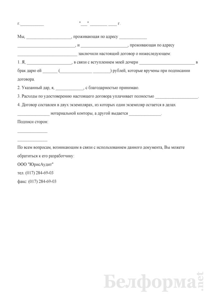 Договор о дарении денег. Страница 1