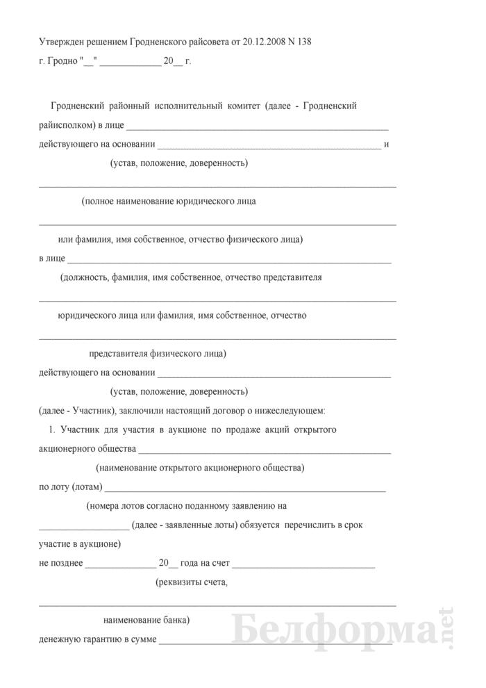 Договор о денежной гарантии (для участия в аукционе по продаже принадлежащих Гродненскому району акций открытого акционерного общества). Страница 1