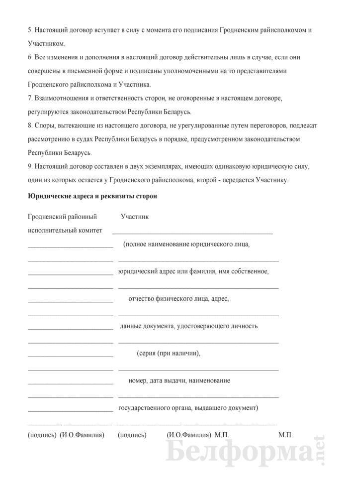 Договор о денежной гарантии (для участия в аукционе по продаже принадлежащих Гродненскому району акций открытого акционерного общества). Страница 3