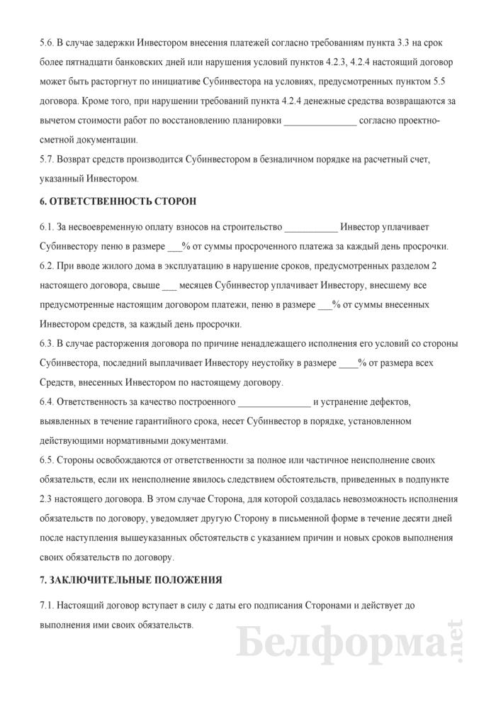 Договор о долевом инвестировании строительства. Страница 6