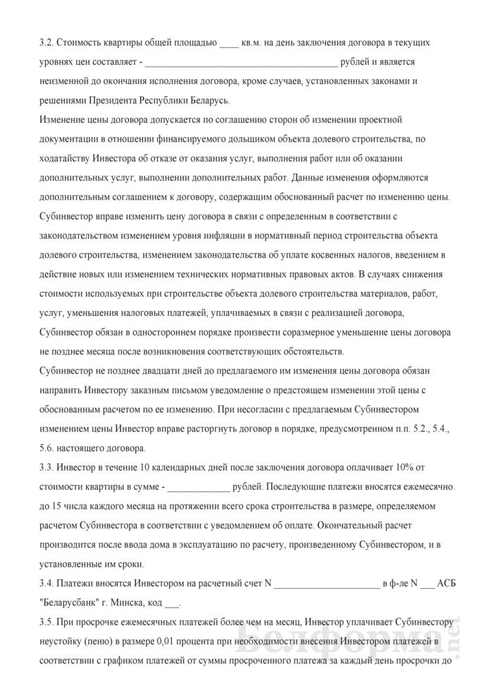 Договор о долевом строительстве жилья. Страница 2
