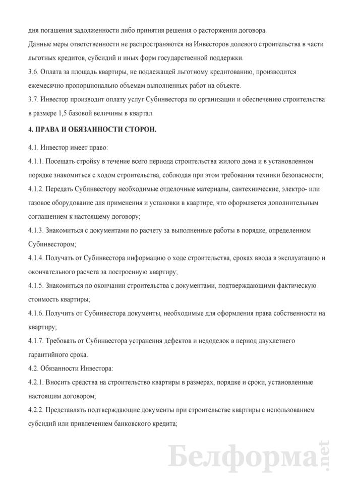 Договор о долевом строительстве жилья. Страница 3