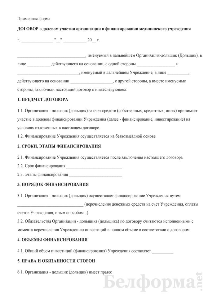 Договор о долевом участии организации в финансировании медицинского учреждения. Страница 1