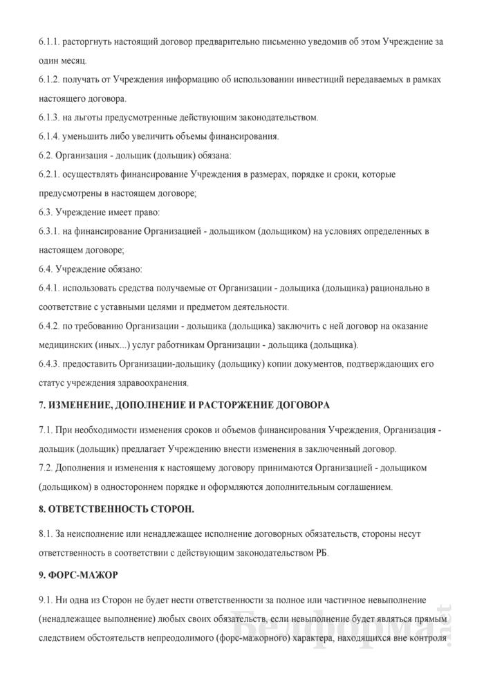 Договор о долевом участии организации в финансировании медицинского учреждения. Страница 2