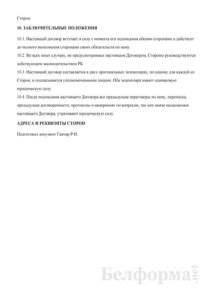 Договор о долевом участии организации в финансировании медицинского учреждения. Страница 3