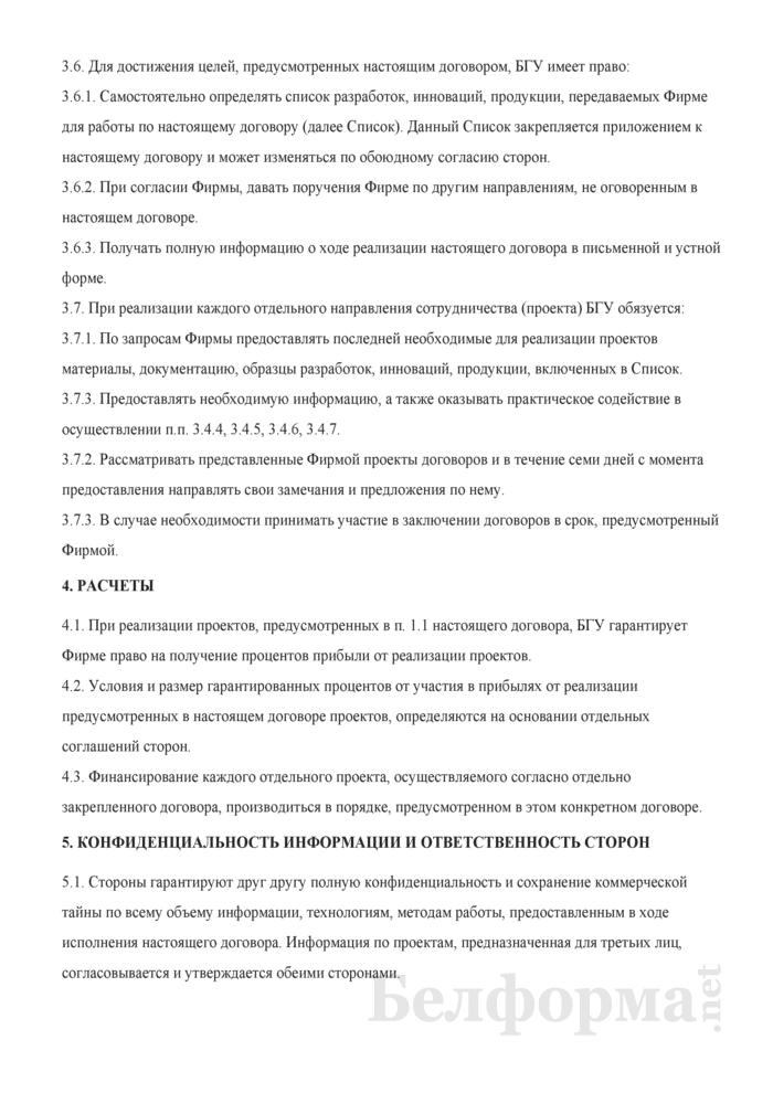Договор о долгосрочном сотрудничестве. Страница 3