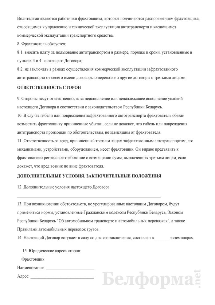Договор о фрахтовании для автомобильной перевозки груза. Страница 3