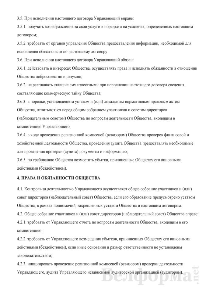 Договор о передаче полномочий единоличного исполнительного органа хозяйственного общества управляющей организации. Страница 4