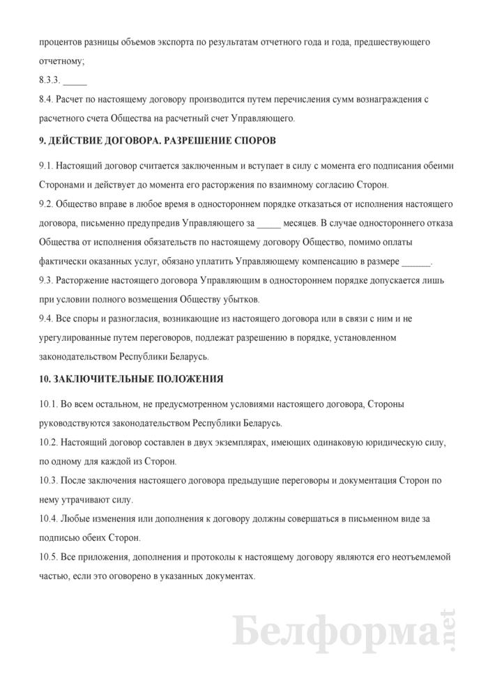 Договор о передаче полномочий единоличного исполнительного органа хозяйственного общества управляющей организации. Страница 8